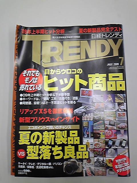 日経トレンディー上半期ヒット商品特集記事。