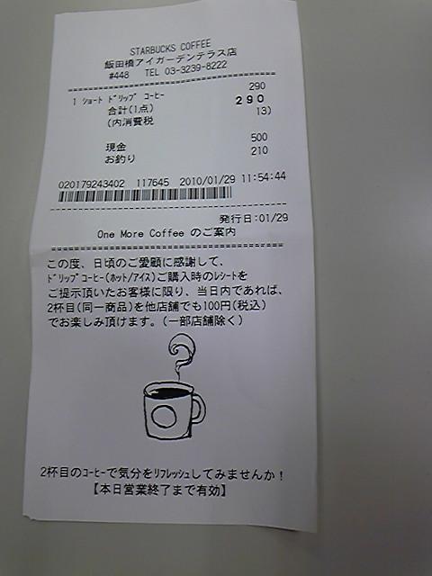 スターバックスの100円コーヒー