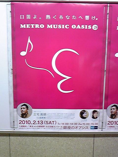 メトロミュージックオアシス