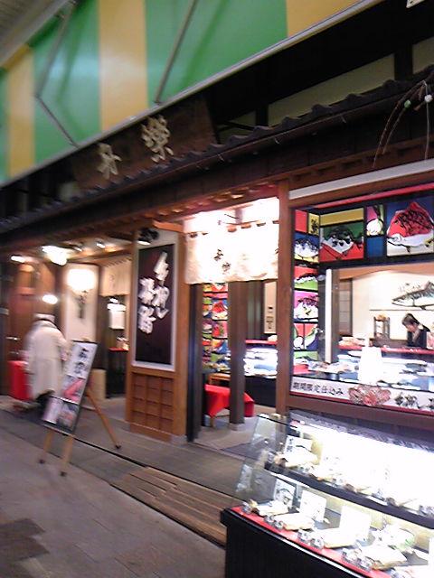 近江町市場の押し寿司屋さん。