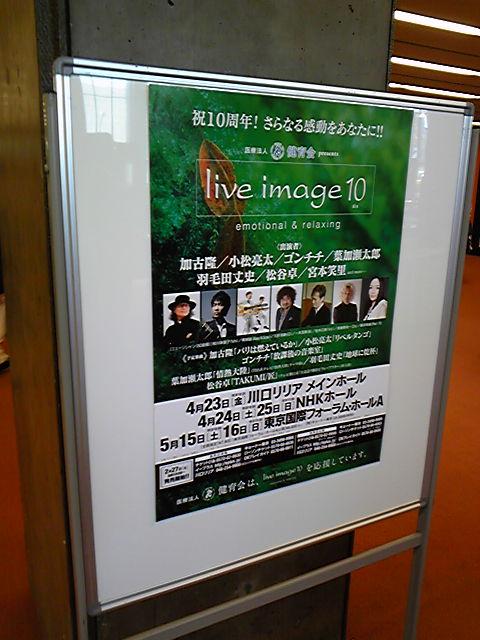 live image10に行きました。