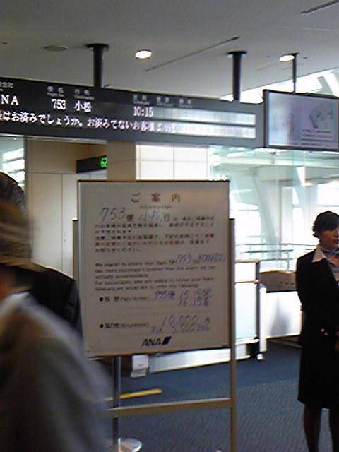 日本では珍しい翌便振替依頼。