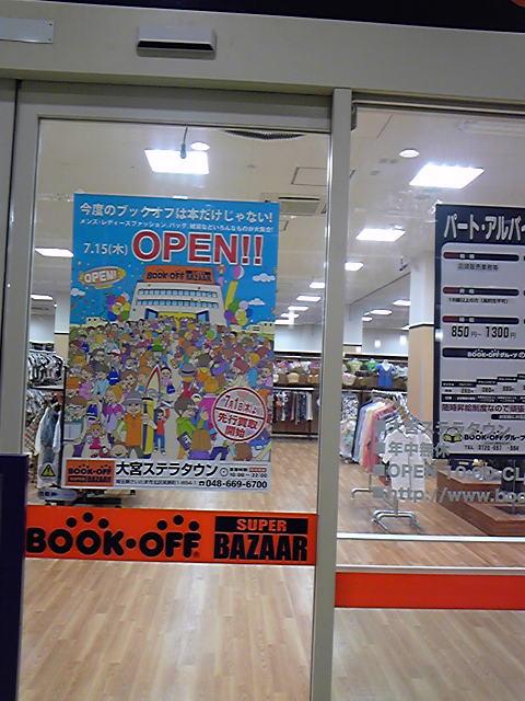 ブックオフスーパーバザールがステラタウン大宮に7/15(木 ...